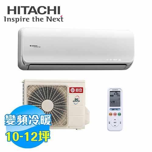 日立HITACHI一對一變頻冷暖空調 RAS71NB/RAC71NB