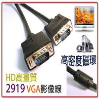 2919 VGA 15公對15公訊號線3米 黑色