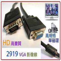 2919 VGA 15公對15母訊號延長線20米 黑色