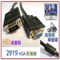 2919 VGA 15公對15母訊號延長線30米 黑色