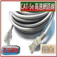 CAT5E 高速網路線 1m