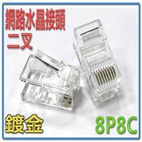 8P8C二叉網路透明水晶頭 50入