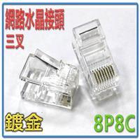 8P8C 三叉網路透明水晶頭 10入