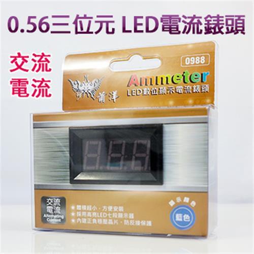 0.56三位元 LED交流電流錶頭 AC50A^(黑殼藍光^)
