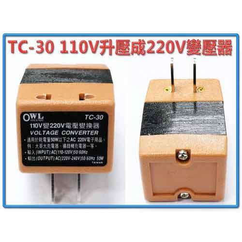 110V轉220V變壓器50W