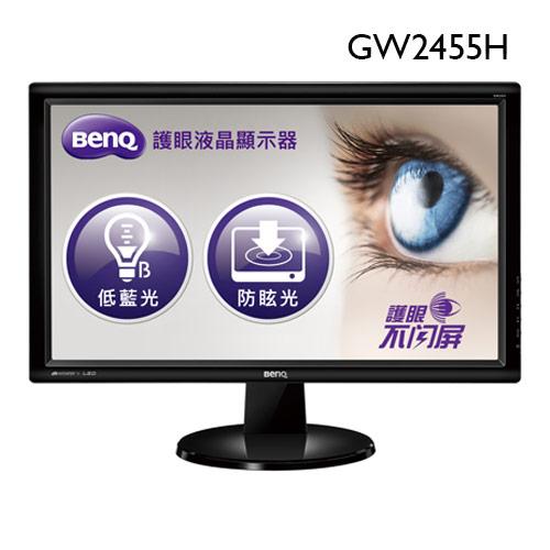 BenQ  GW2455H 24型廣視角液晶螢幕