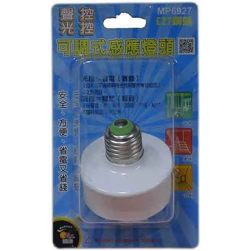 MP~6927 E27聲光控可調式感應燈頭 110V220V