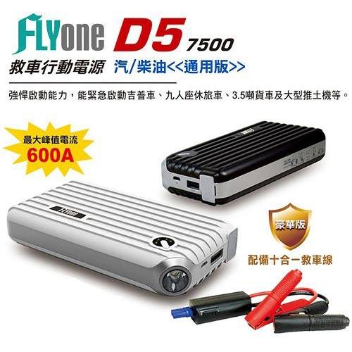 FLYone D5 汽/柴油通用 7500mAh 汽車緊急啟動 行動電源