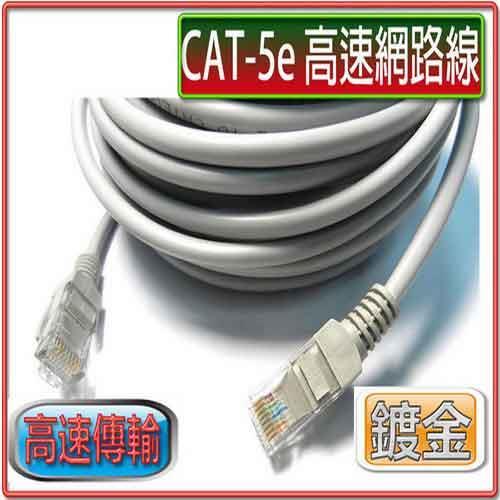CAT5E高速網路線5公尺