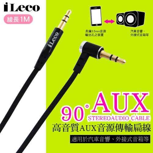 iLeco L型3.5mm立體聲音源線 1米