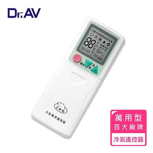 【Dr.AV】LX-3A 萬用冷氣遙控器 (超值型國民機)