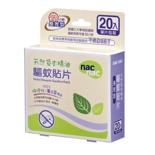 Nac Nac 天然草本精油驅蚊貼片20入#3盒 (薰衣草)