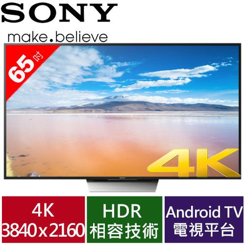 SONY 65型4K智慧液晶電視 KD-65X8500D