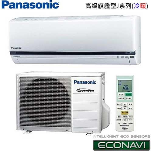 PANASONIC 1-1分離式變頻冷暖空調(J系列)CS-J36VA2/CU-J36VHA2