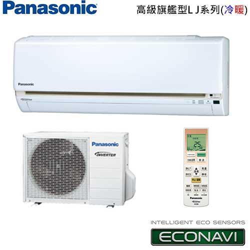 PANASONIC 1-1分離式變頻冷暖空調(LJ系列)CS-LJ40VA2/CU-LJ40HA2