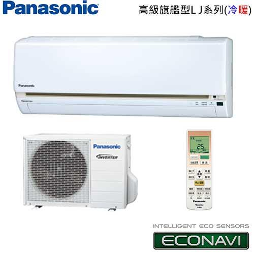 PANASONIC 1-1分離式變頻冷暖空調(LJ系列)CS-LJ90VA2/CU-LJ90VHA2