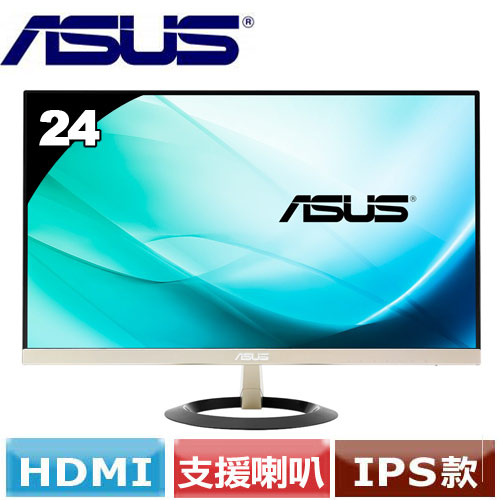R1【福利品】ASUS華碩 VZ249H 24型低藍光不閃屏液晶螢幕