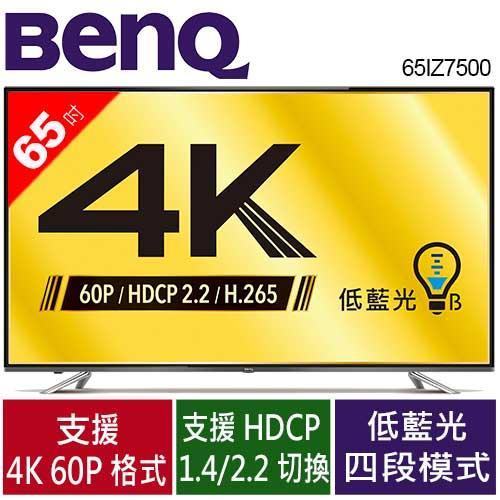BenQ 65型護眼低藍光4K顯示器 65IZ7500