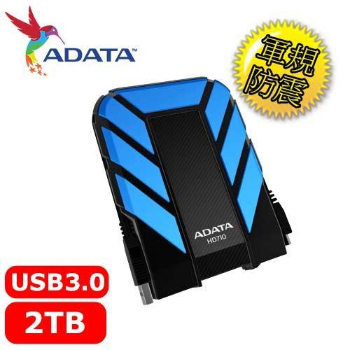 ADATA威剛 HD710 2TB 2.5吋 軍規防水防震 行動硬碟 藍