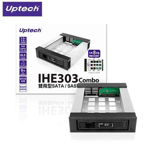 登昌恆 Combo 2.5/3.5吋 SATA/SAS硬碟抽取盒-IHE303