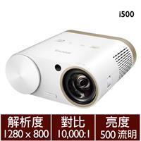 【家用】BenQ i500 LED 智慧投影機