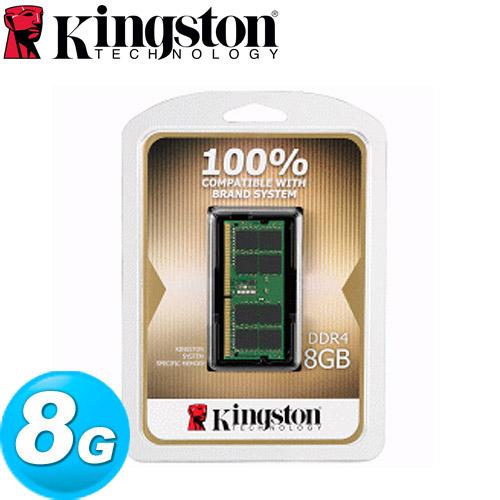 Kingston金士頓 DDR4-2133 8GB 品牌筆電專用記憶體(KCP421SS8/8FR)