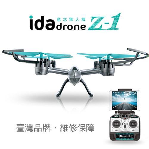 ida-drone z1 四軸空拍機 (三電版)