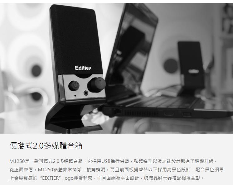 EDIFIER M1250 電腦喇叭 兩件式喇叭