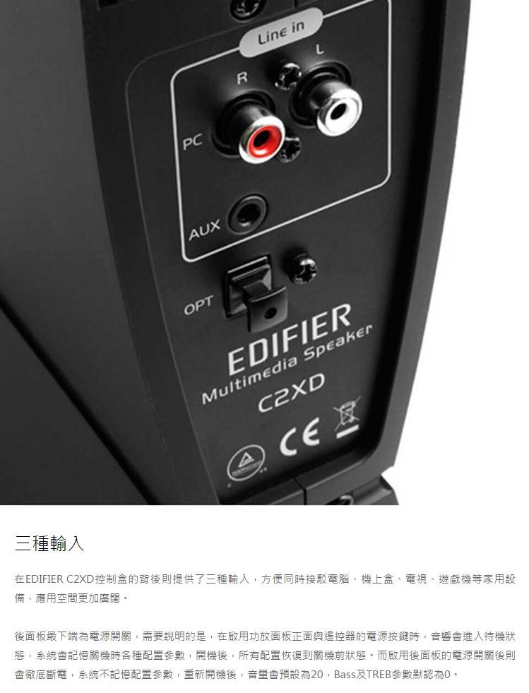 EDIFIER C2XD 低音愛好者 三件式喇叭