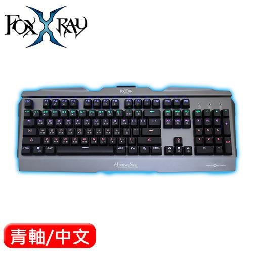FOXXRAY 狐鐳 FXR-HKM-07 狩魂戰狐 機械鍵盤 青軸