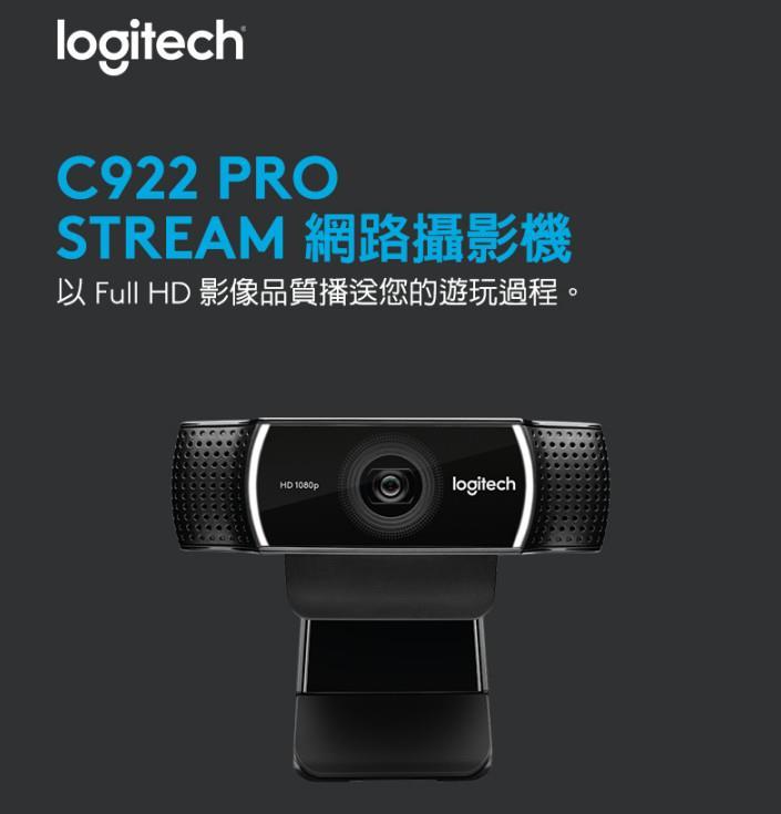 Logitech 羅技 C922 PRO STREAM 網路攝影機|EcLife良興購物網