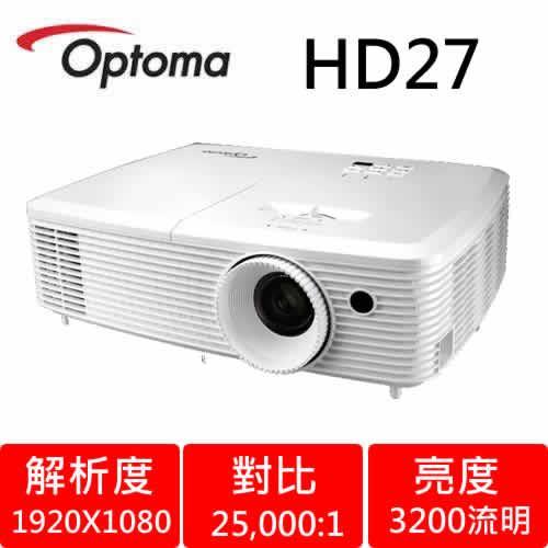 OPTOMA奧圖碼 HD27 Full HD 3D劇院級投影機