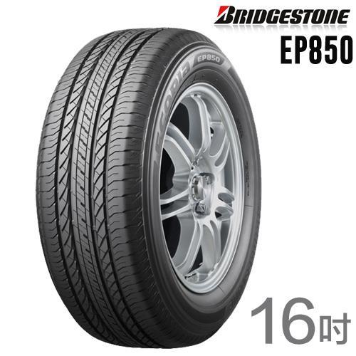 BRIDGESTONE 普利司通 16吋輪胎 EP850 215/65HR16
