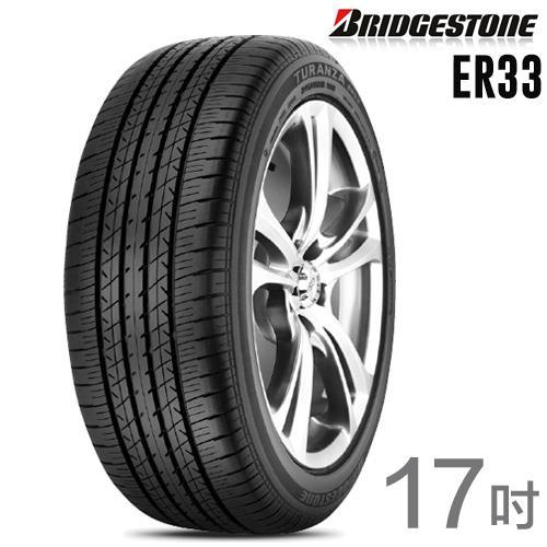 BRIDGESTONE 普利司通 17吋輪胎 ER33 215/55VR17