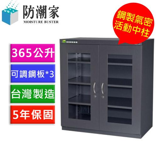 【旗艦微電腦型】防潮家 D-306A高效除濕電子防潮箱365公升(中大機型)