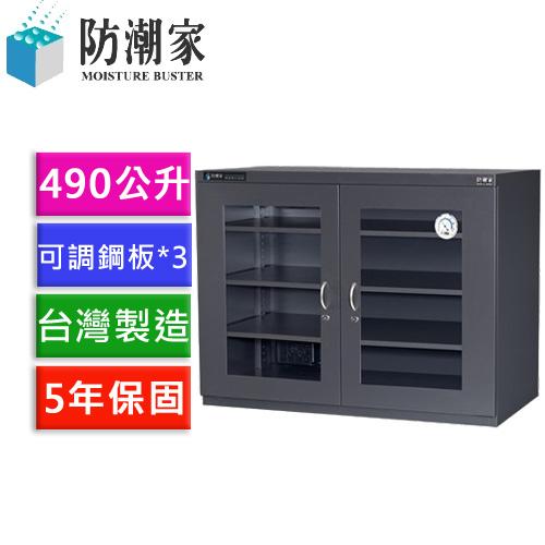 【一般型】防潮家 D-416C和緩除濕電子防潮箱490公升(中大機型)