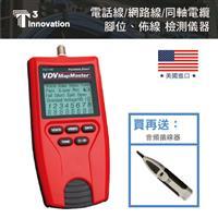 美國T3 T119C1 佈線大師系列_1.0 搭美國T3尋線器組