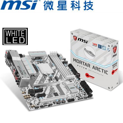 MSI微星 H270M MORTAR ARCTIC 主機板