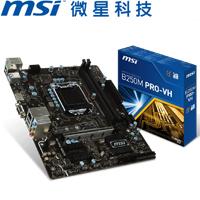 MSI微星 B250M PRO-VH 主機板