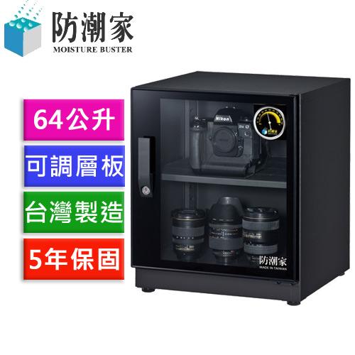 【一般型】防潮家 FD-62C和緩除濕電子防潮箱64公升