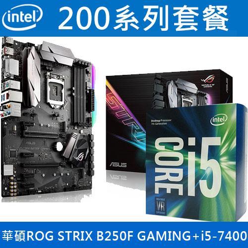 【華碩200系列】ROG STRIX B250F GAMING+i5-7400