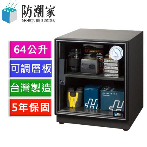 防潮家 D-62C電子防潮箱 64公升
