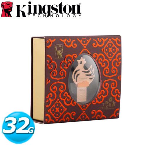 Kingston 金士頓 雞年生肖隨身碟 DTCNY17 32G