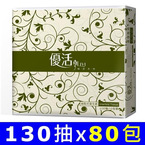 Livi優活 抽取式衛生紙 130抽x80包/箱