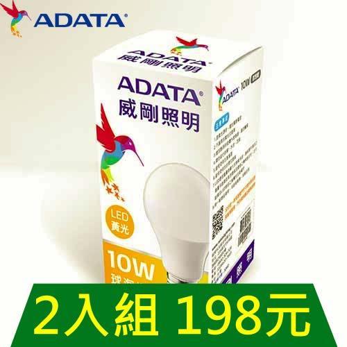 【二入組】ADATA威剛10W大角度LED球燈泡-黃光