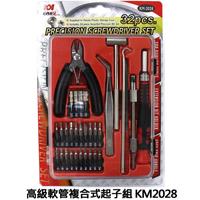 高級軟管複合式起子組KM2028