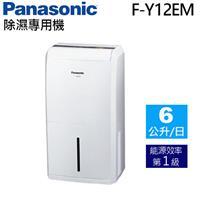 Panasonic F-Y12EM 清淨除濕機(6公升)