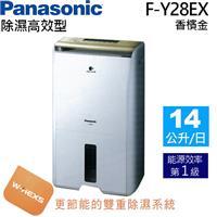【福利品出清特賣】Panasonic F-Y28EX 除濕機(14公升/香檳金)