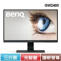 BenQ GW2480 24型 光智慧護眼液晶螢幕