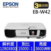 【商用】EPSON EB-W42 亮彩無線投影機